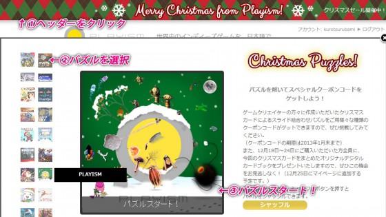 playism_holidaysale_01