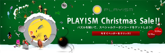 playism_holidaysale_header