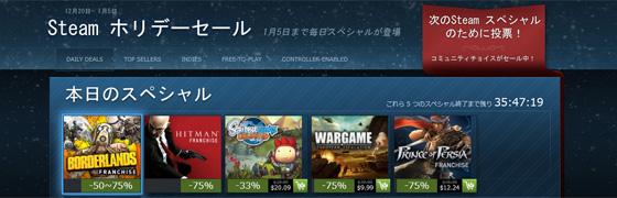 steam_holidaysale_2012_header