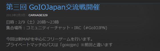 goio_friendlymatch_03_header