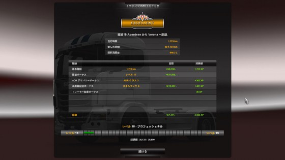 ets2_play_09_16