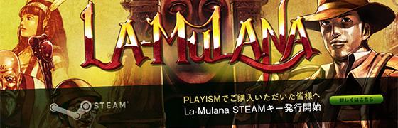 la-mulana_steamkey_01