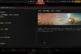 war_thunder_play_13