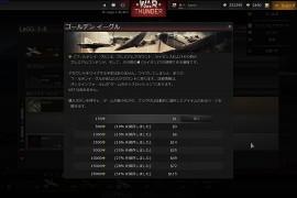 war_thunder_play_15
