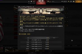 war_thunder_play_16