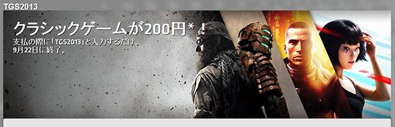 origin_tgs2013_sale_01