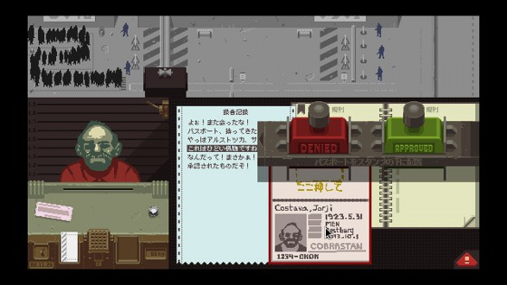 papersplease_jp_02