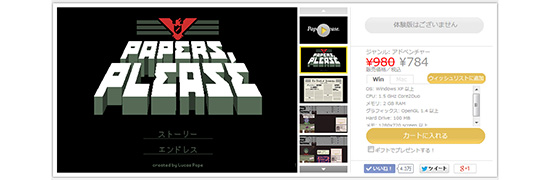 papersplease_playism_header