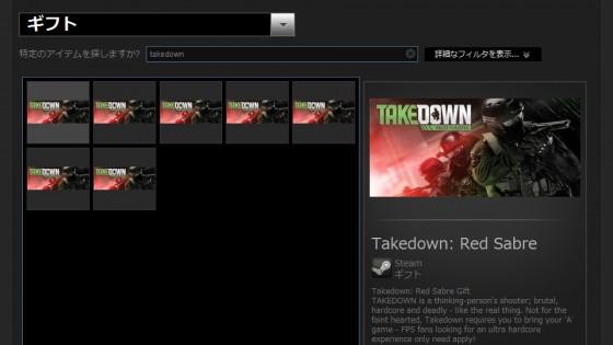takedown_sale_01