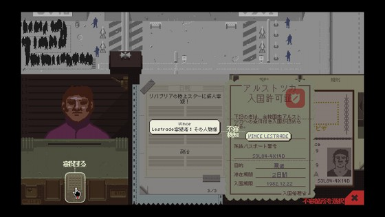 papersplease_review_04