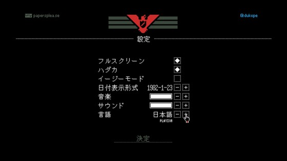 papersplease_review_07