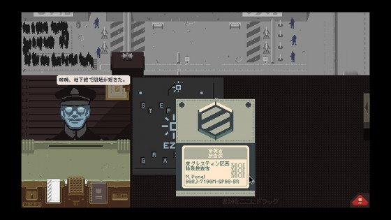 papersplease_review_08