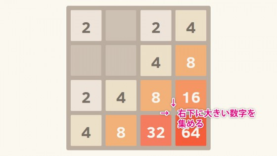2048_play_01