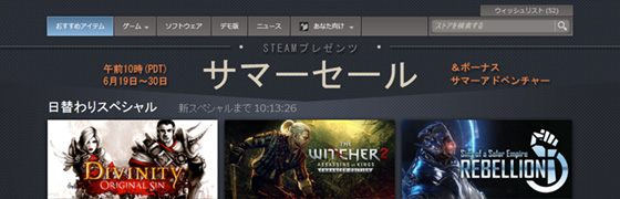 steam_summersale_2014_header