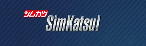 simkatsu_making_00