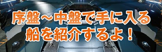 ed_ship_00